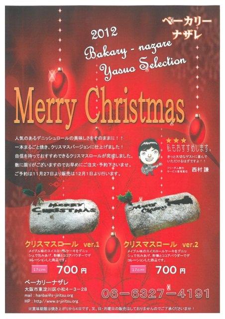 クリスマスロール2012.jpg
